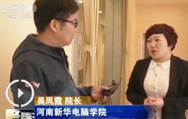 CCTV-7报道河南新华电脑学院就业比较嗨