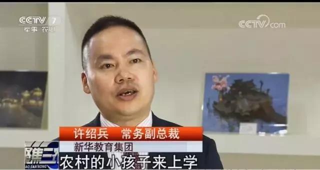 新华教育集团常务副总裁许绍兵接受央视记者采访.webp.jpg