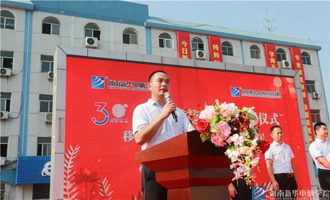 学生处主任宣布新华教育集团30周年校庆庆典正式启动.jpg