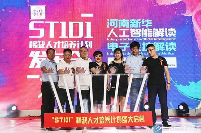 河南新华电脑学院2018年推出ST101稀缺人才培养计划