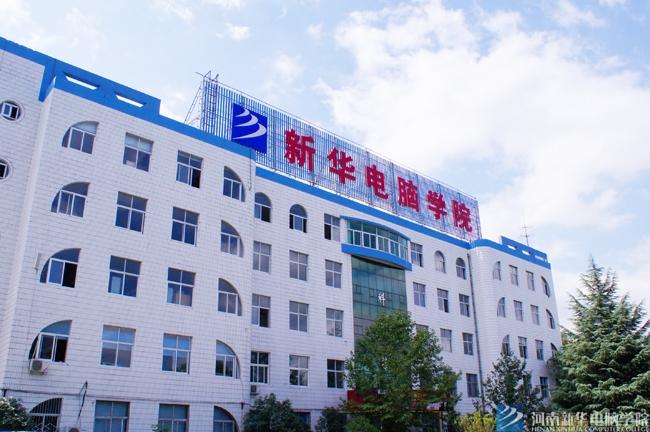 河南新华电脑学院学院.jpg