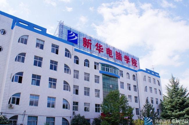 河南新华电脑学院
