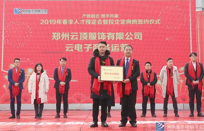 郑州哪个电脑学校就业好?