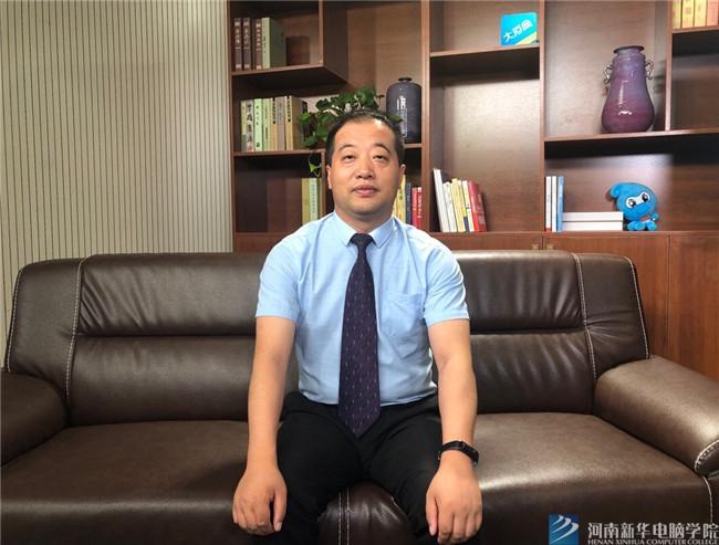 高端访谈|河南新华电脑学院:紧跟新时代职业要求 培养高素质技能人才