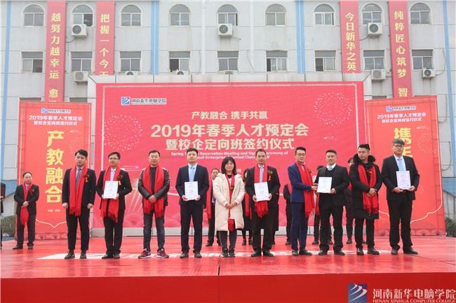 河南新华举行2019年春季人才预定会暨校企定向班签约仪式 (5).jpg