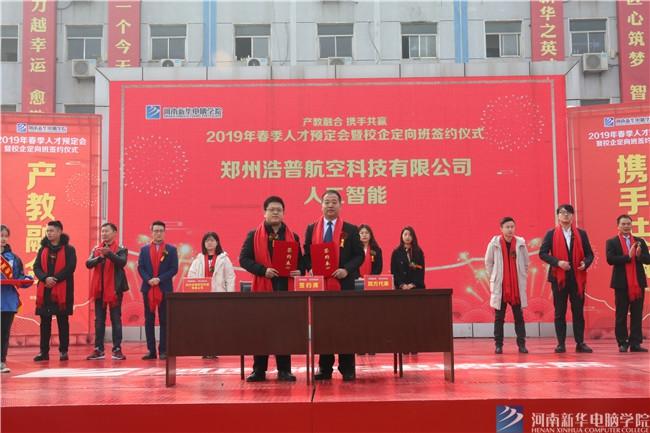 河南新华举行2019年春季人才预定会暨校企定向班签约仪式.jpg