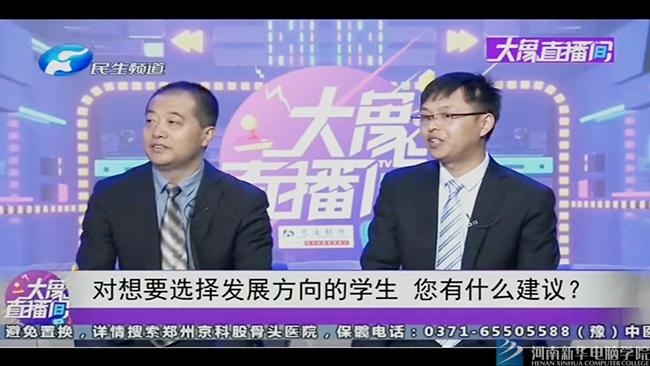 河南新华电脑学院做客河南电视台民生频道《大象直播间》.jpg