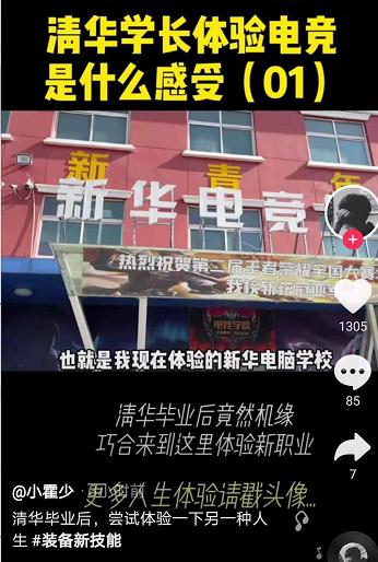 """好专业,""""星""""推荐,小霍少带你体验新华电竞新媒体专业 (1).png"""