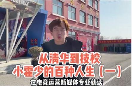 """好专业,""""星""""推荐,小霍少带你体验新华电竞新媒体专业 (2).png"""