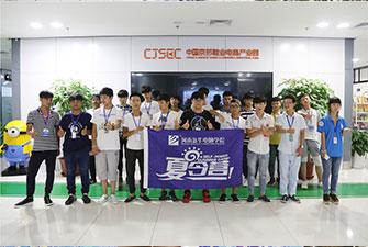 中国京莎电商产业园暑期实训