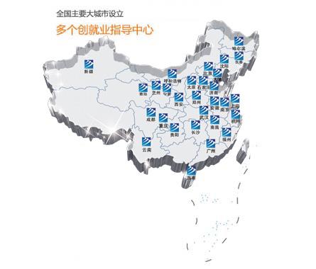 新华电脑学院 全国就业指导中心分布图